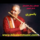 "آلبوم ""Legends"" از بانسوری نواز هندی Hariprasad Chaurasia"
