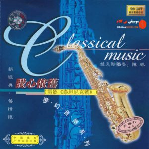 chen-lin-classical-music-my-heart-will-go-on-1998