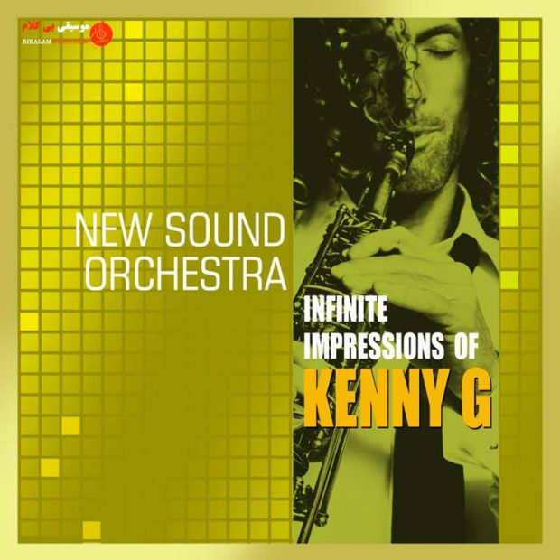 new-sound-orchestra-infinite-impressions-of-kenny-g-2010